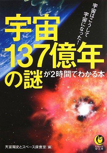 宇宙137億年の謎が2時間でわかる本 (KAWADE夢文庫)