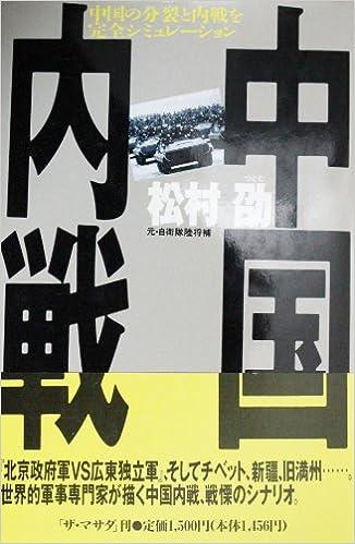内戦 中国