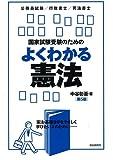 国家試験受験のためのよくわかる憲法