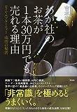 「わが社のお茶が1本30万円でも売れる理由――ロイヤルブルーティー 成功の秘密」吉本桂子
