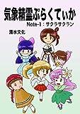 Kishou Seirei Practica: Sakura Sakuran Kishou Seirei ki (Japanese Edition)