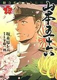 聯合艦隊司令長官 山本五十六 上 (愛蔵版コミックス)