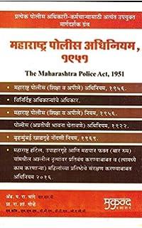 Ipc Book In Marathi Pdf