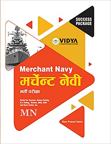 amazon in buy merchant navy entrance guide book online at low