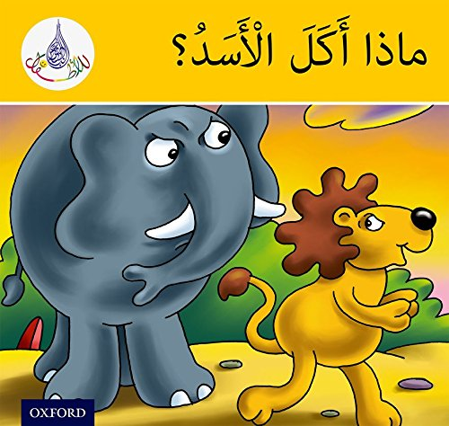 Arabic Club Readers: Yellow Band: What Did the Lion Eat? (Arabic Club Yellow Readers) (Arabic Edition)