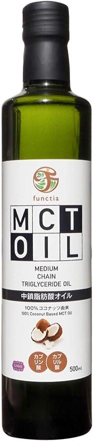 ファンクティア MCTオイル