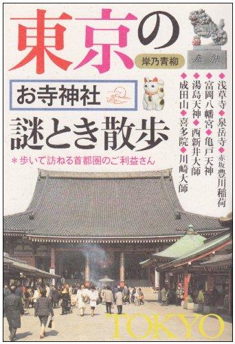 東京のお寺神社謎とき散歩―歩いて訪ねる首都圏のご利益さん