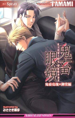 鬼畜眼鏡―鬼畜克哉×御堂編 (ビーボーイスラッシュノベルズ)