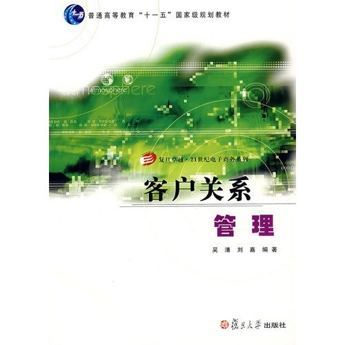 CRM(Chinese Edition) ebook