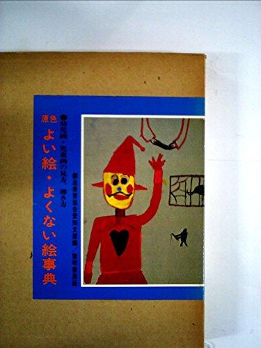 原色よい絵・よくない絵事典―幼児画・児童画の見方,導き方 (1980年)