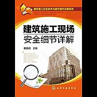 建筑施工现场安全细节详解