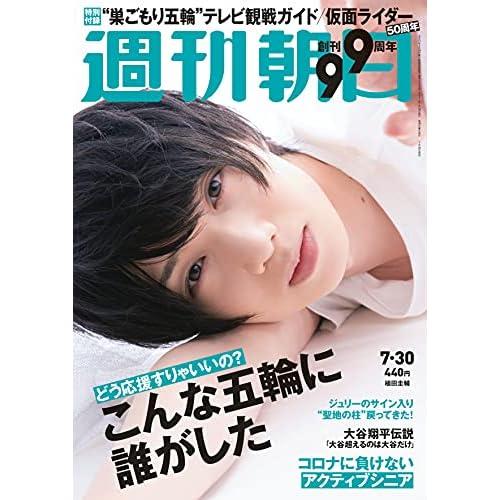 週刊朝日 2021年 7/30号 表紙画像