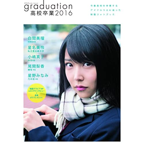 graduation 2016 高校卒業 表紙画像