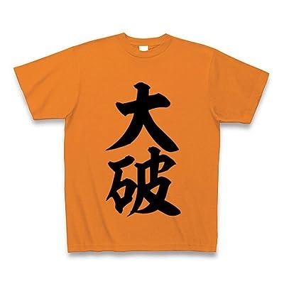 (クラブティー) ClubT 大破 Tシャツ(オレンジ) M オレンジ