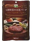 七種野菜の全菜バーグ 110g