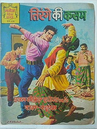 By Photo Congress || Manoj Comics Online Read