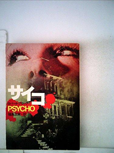 サイコ (1982年) (ハヤカワ文庫―NV)