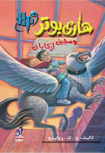 Harry Potter and the Prisoner of Azkaban (Arabic Edition)