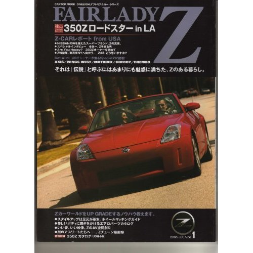 (Ride in LA to Fairlady Z-exclusive test drive 350Z Roadster! (Cartop mook-ONE & ONLY premium Car Series) ISBN: 4875144318 (2003) [Japanese Import])