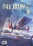 《科幻世界》2017年增刊