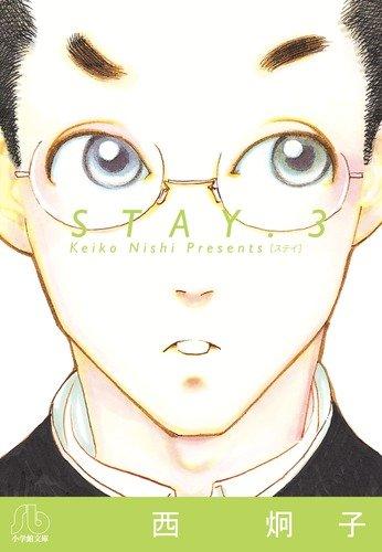 STAY 3 (小学館文庫 にA 5)