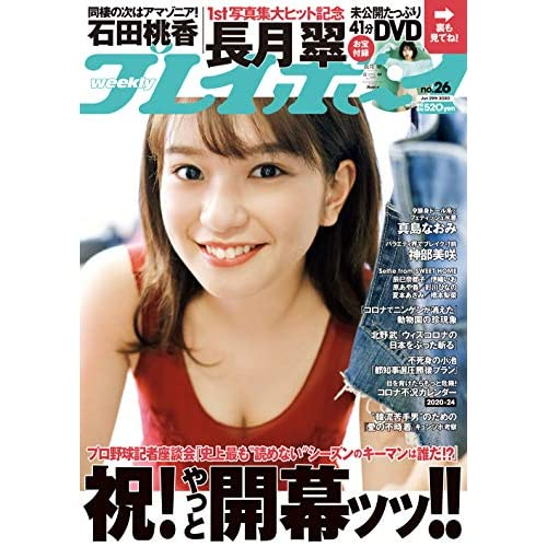 週刊プレイボーイ 2020年 6/29号 表紙画像
