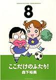 ここだけのふたり! 8 (アクションコミックス)