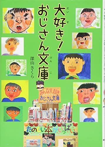 大好き!おじさん文庫 (文研ブックランド)