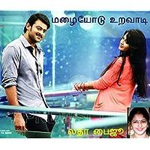 மழையோடு உறவாடி: Mazhaiyodu Uravaadi (Tamil Edition)
