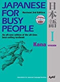 Japanese for Busy People I: Kana Version includes CD (Japanese for Busy People Series) (Bk. 1)