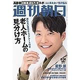 週刊朝日 2019年 8/30号