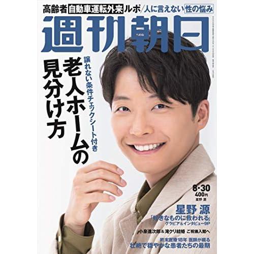 週刊朝日 2019年 8/30号 表紙画像