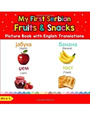 My First Serbian Fruits & Snacks Picture Book with English Translations: Bilingual Early Learning & Easy Teaching Serbian Books for Kids