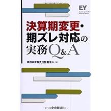 Kessanki henkō kizure taiō no jitsumu kyū ando ē