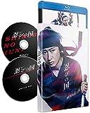 【早期購入特典あり】「忍びの国」初回限定(2枚組)(「忍びの国」オリジナル風呂敷(青色)付) [Blu-ray]