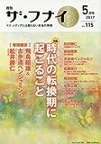 ザ・フナイ 2017年 05 月号 [雑誌] 雑誌  – 2017/4/3