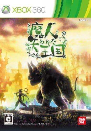 魔人と失われた王国 - Xbox360