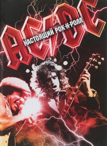 Read Online AC/DC. Nastoyaschiy rok-n-roll ebook