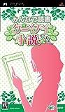 みんなで読書 携帯小説ですぅ~ - PSP