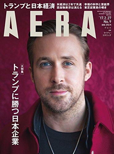 AERA(アエラ) 2017年 2/27 号 [雑誌]