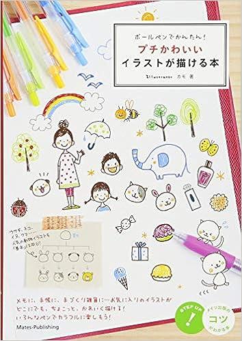 ボールペンでかんたん プチかわいいイラストが描ける本 コツがわかる本