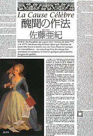 醜聞の作法 (100周年書き下ろし)