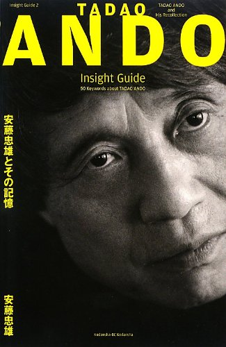 TADAO ANDO Insight Guide 安藤忠雄とその記憶 (Insight Guide 2)