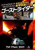ゴーストライダー 新価格版 ザ・ファイナルライド [DVD]