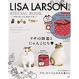 LISA LARSON SPECIAL BOOK