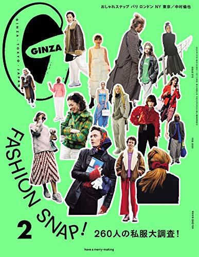 GINZA 最新号 表紙画像