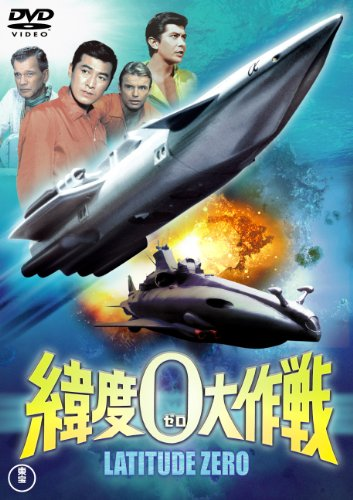Sci-Fi Live Action - Latitude Zero (Ido 0 Dai Sakusen) (Limited Low-Priced Edition) [Japan DVD] TDV-24090D