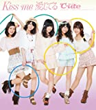 C-Ute - Kiss Me Aishiteru (CD+DVD) [Japan CD] EPCE-5760