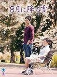 [DVD]8月に降る雪 DVD-BOX2