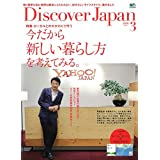 Discover Japan 2018年3月号